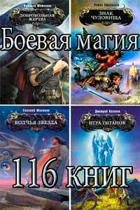Серия книг Боевая Магия