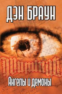 Браун Дэн - Ангелы и демоны, скачать книгу бесплатно
