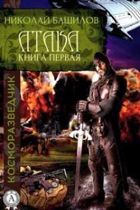 Башилов Николай - Атака, скачать русскую фантастику