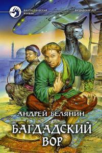 Белянин Андрей - Багдадский вор, скачать фэнтези бесплатно
