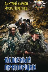 Зурков Дмитрий, Черепнев Игорь - Бешеный прапорщик, скачать книгу