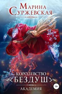 Суржевская Марина - Королевство Бездуш. Академия, скачать книгу фэнтези