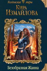 Измайлова Кира - Безобразная Жанна, скачать книгу фэнтези