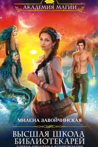 Завойчинская Милена - Боевая практика книгоходцев, скачать книгу fb2 бесплатно
