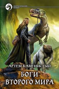 Каменистый Артем - Боги Второго Мира, скачать отечественную фантастику