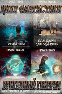 Бригадный генерал - цикл русской космической фантастики скачать одним файлом