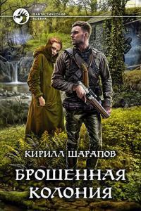 Шарапов Кирилл - Брошенная колония, скачать боевое фэнтези бесплатно