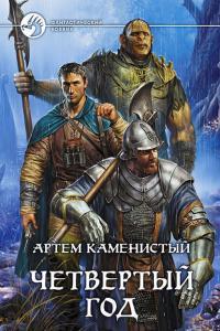 Каменистый Артем - Четвертый год, скачать русскую fb2 фантастику бесплатно