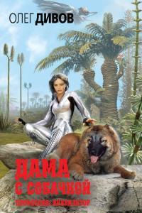 Дивов Олег - Дама с собачкой, скачать космическую детективную фантастику