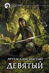 Каменистый Артем - Девятый, скачать боевое фэнтези бесплатно
