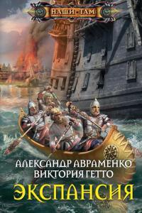Авраменко Александр, Гетто Виктория - Экспансия, скачать историческую фантастику