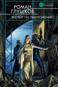 Глушков Роман - Эксперт по уничтожению, скачать отечественную боевую фантастику