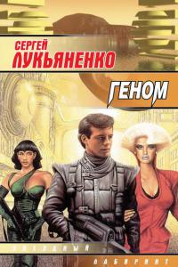 Лукьяненко Сергей - Геном,  скачать фантастический роман