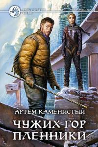 Каменистый Артем - Чужих гор пленники, скачать fb2 книгу фантастику бесплатно