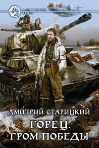 Старицкий Дмитрий - Горец. Гром победы, скачать фантастику бесплатно
