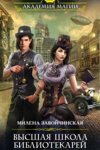 Завойчинская Милена - Книгоходцы и тайна механического бога, скачать fb2 книгу