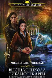 Завойчинская Милена - Книгоходцы особого назначения, скачать fb2 книгу бесплатно