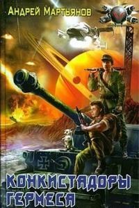 Мартьянов Андрей - Конкистадоры Гермеса, скачать книгу фантастику fb2 бесплатно