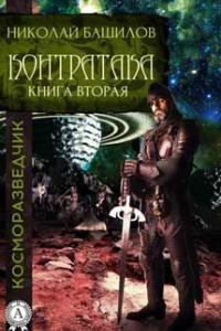 Башилов Николай - Контратака. Книга вторая. Скачать fb2 фантастику