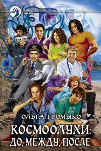 Громыко Ольга - Космоолухи: до, между, после, скачать fb2 книгу