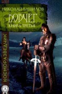 Башилов Николай - Ковчег. Книга третья, скачать фантастику
