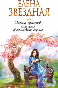 Звёздная Елена - Магическая сделка, скачать книгу любовное фэнтези