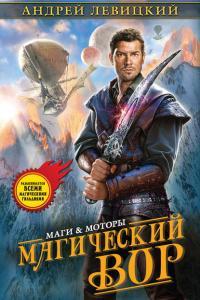 Левицкий Андрей - Магический Вор, скачать русское фэнтези