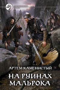 Каменистый Артем - На руинах Мальрока, скачать боевое русское фэнтези