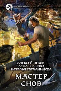 Пехов Алексей - Мастер снов, скачать книгу бесплатно