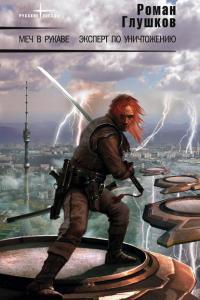 Глушков Роман - Меч в рукаве, скачать боевую фантастику