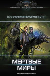 Муравьёв Константин - Мертвые миры, скачать боевую фэнтези