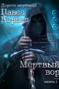 Корнев Павел - Мертвый вор, сачать боевое фэнтези