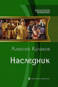 Кулаков Алексей - Наследник, скачать научную, историческую фантастику