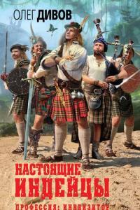 Дивов Олег - Настоящие индейцы, скачать книгу fb2 бесплатно