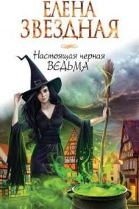 Звёздная Елена - Настоящая черная ведьма, скачать книгу бесплатно