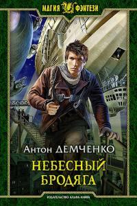 Демченко Антон - Небесный бродяга, скачать книгу fb2 бесплатно