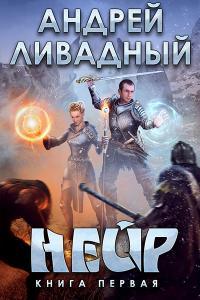 Ливадный Андрей - Нейр, скачать книгу
