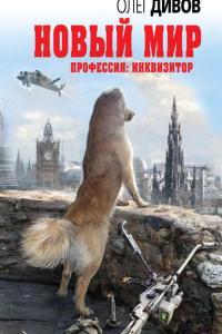 Дивов Олег - Новый мир, скачать книгу фантастику бесплатно в fb2
