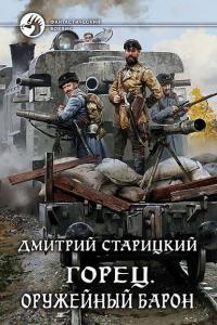 Старицкий Дмитрий - Горец. Оружейный барон, скачать fb2 фантастику бесплатно
