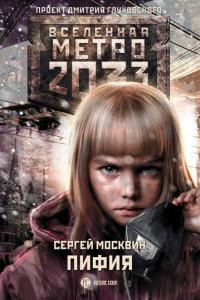 Москвин Сергей - Метро 2033: Пифия