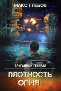 Глебов Макс - Плотность огня, скачать фантастический роман бесплатно