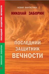 Заборин Николай - Последний защитник Вечности, скачать фантастический роман бесплатно