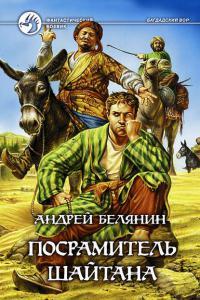 Белянин Андрей - Посрамитель шайтана, скачать русское героическое фэнтези бесплатно