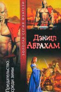 Дэниел Абрахам - Предательство среди зимы