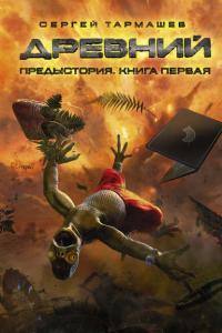 Тармашев Сергей - Древний. Предыстория. Книга первая, скачать бесплатно