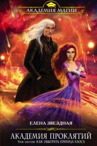 Звёздная Елена - Урок шестой: Как обыграть принца Хаоса, скачать книгу