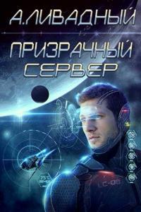 Ливадный Андрей - Призрачный Сервер, скачать книгу фантастику бесплатно