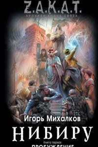 Михалков Игорь - Пробуждение, скачать книгу бесплатно