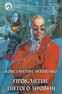 Якименко Константин - Проклятие пятого уровня, скачать фантастику бесплатно