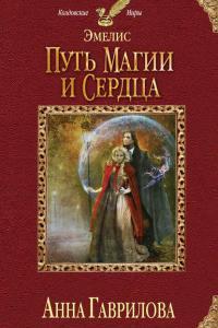 Гаврилова Анна - Путь магии и сердца, скачать любовное фэнтези